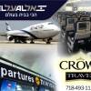 "Flights to Israel – טיסות לישראל ולחו""ל"